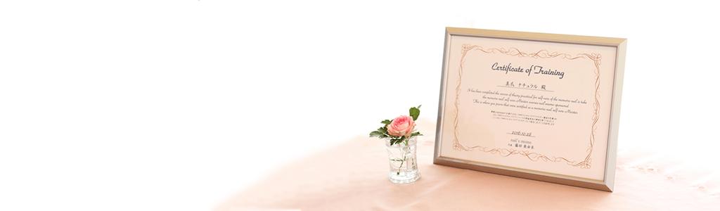一輪のバラの花と養成講座ディプロマの写真