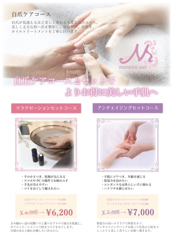 自爪ケアコース・自爪が見違えるほど美しく変わる大変人気のコース。美しく丈夫な形へ爪を整形し、甘皮ケア、爪磨き、オイルトリートメントを丁寧に行います。自爪ケアコースとセットでよりお得に美しい手肌へ